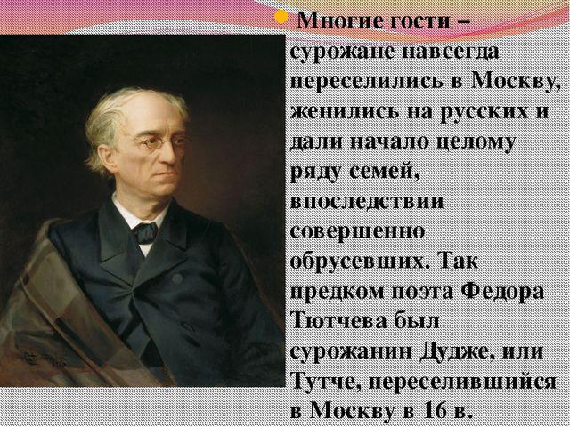 Многие гости – сурожане навсегда переселились в Москву, женились на русских и...