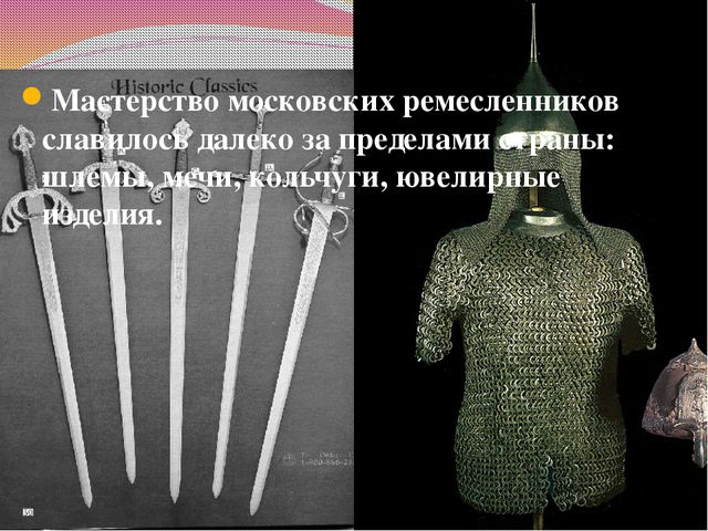 Мастерство московских ремесленников славилось далеко за пределами страны: шле...
