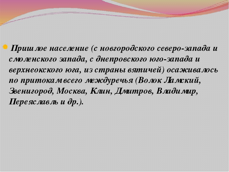 Пришлое население (с новгородского северо-запада и смоленского запада, с днеп...