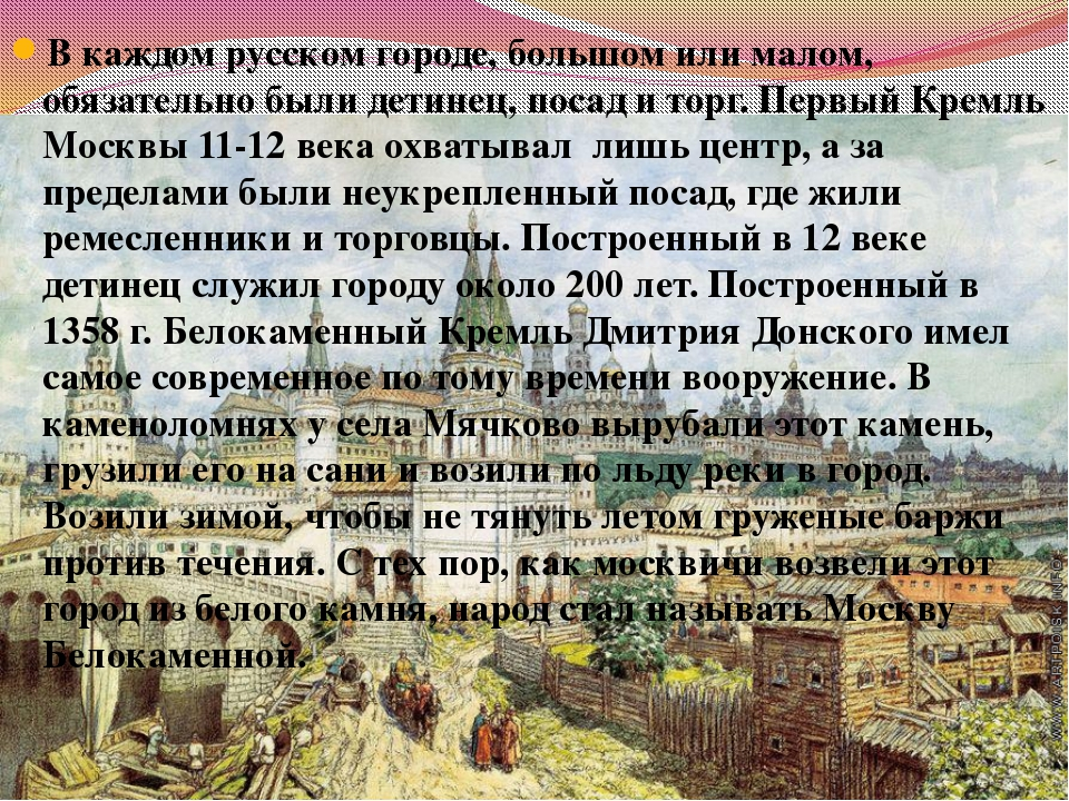 В каждом русском городе, большом или малом, обязательно были детинец, посад и...