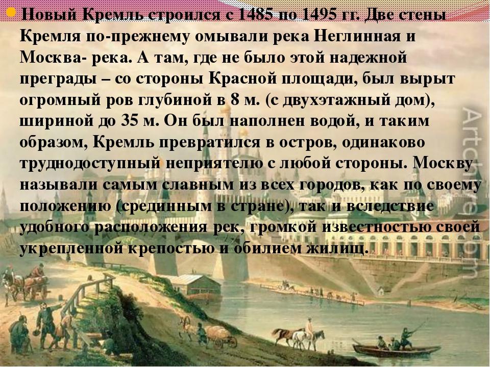 Новый Кремль строился с 1485 по 1495 гг. Две стены Кремля по-прежнему омывали...