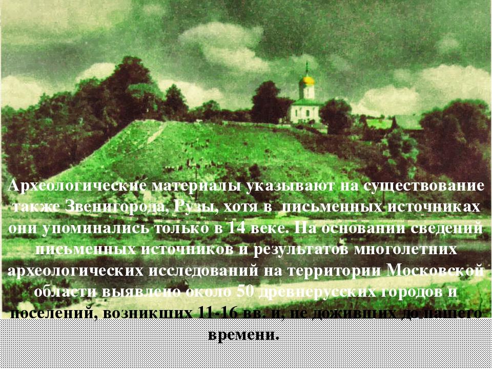 Археологические материалы указывают на существование также Звенигорода, Рузы,...