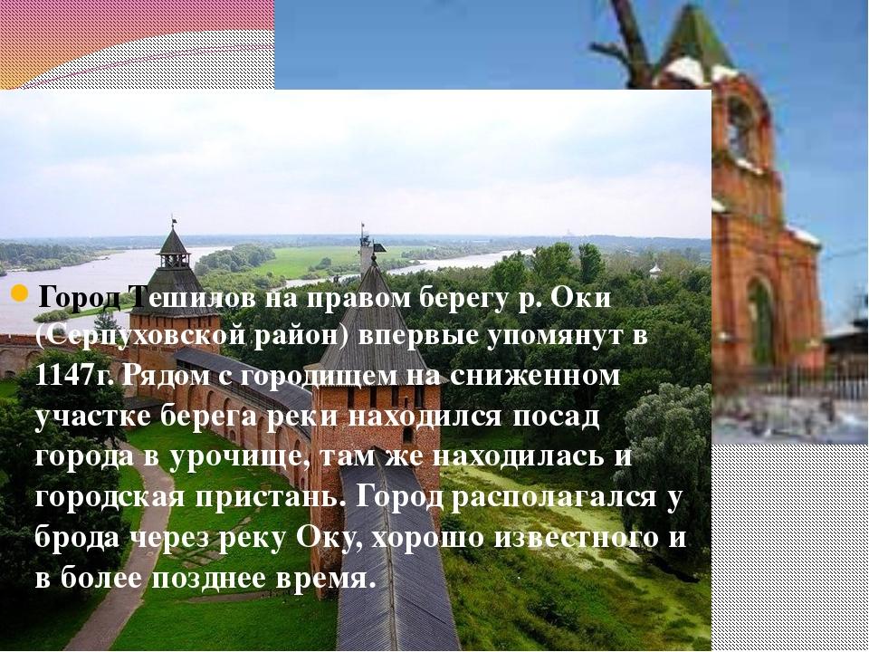 Город Тешилов на правом берегу р. Оки (Серпуховской район) впервые упомянут в...