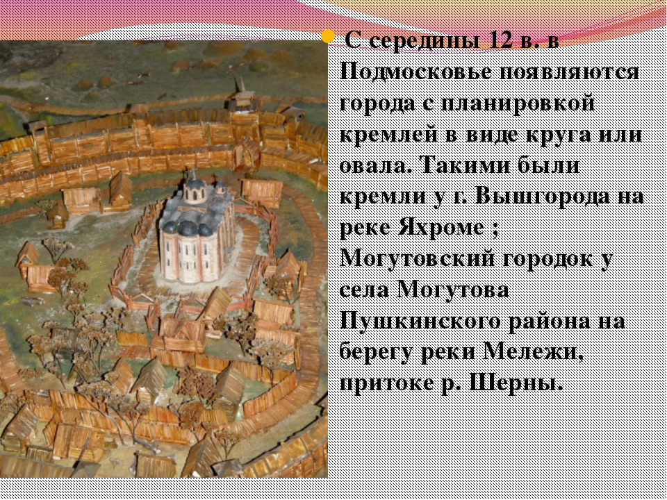 С середины 12 в. в Подмосковье появляются города с планировкой кремлей в виде...