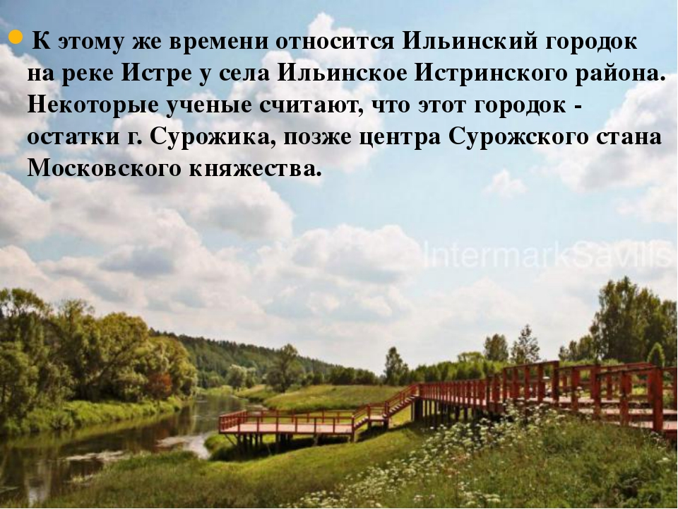 К этому же времени относится Ильинский городок на реке Истре у села Ильинское...