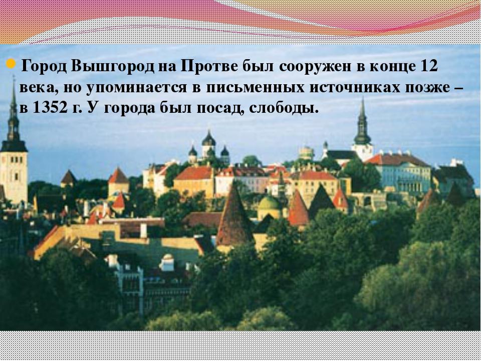 Город Вышгород на Протве был сооружен в конце 12 века, но упоминается в письм...