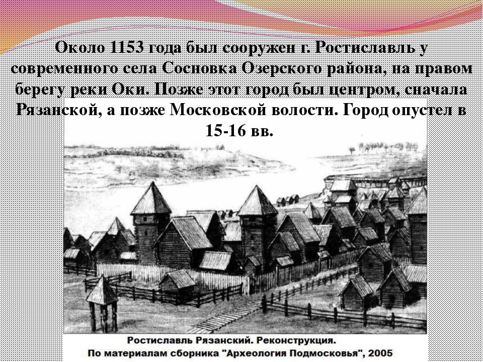 Около 1153 года был сооружен г. Ростиславль у современного села Сосновка Озер...