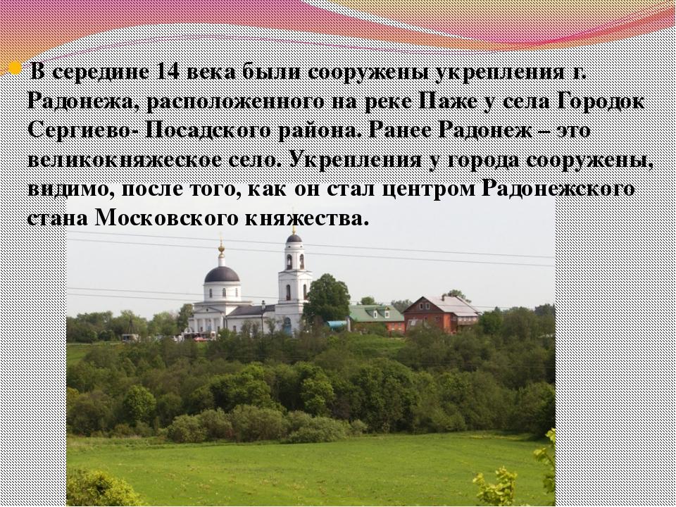 В середине 14 века были сооружены укрепления г. Радонежа, расположенного на р...