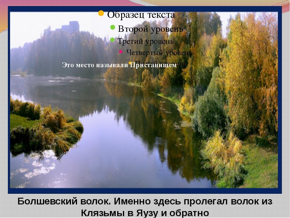 Болшевский волок. Именно здесь пролегал волок из Клязьмы в Яузу и обратно Эт...