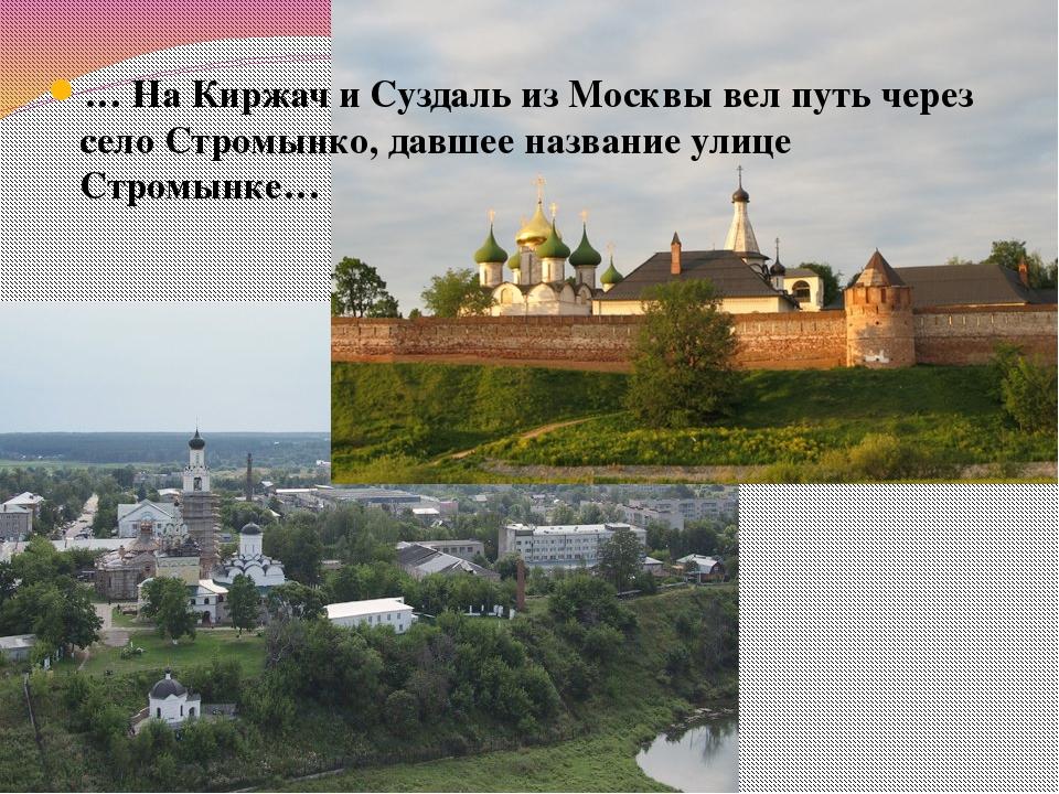… На Киржач и Суздаль из Москвы вел путь через село Стромынко, давшее названи...