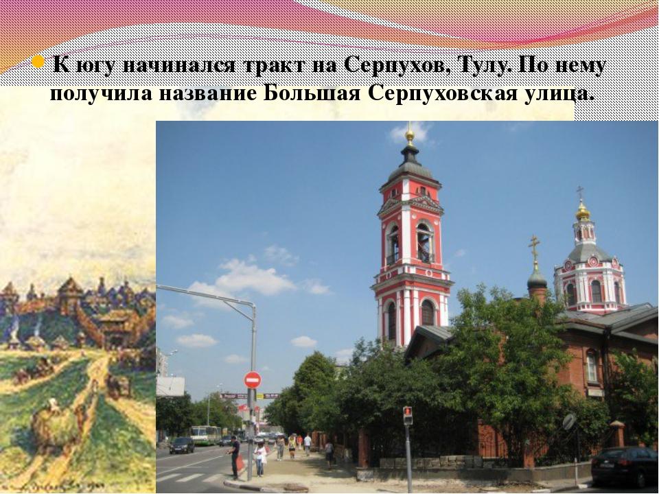 К югу начинался тракт на Серпухов, Тулу. По нему получила название Большая Се...