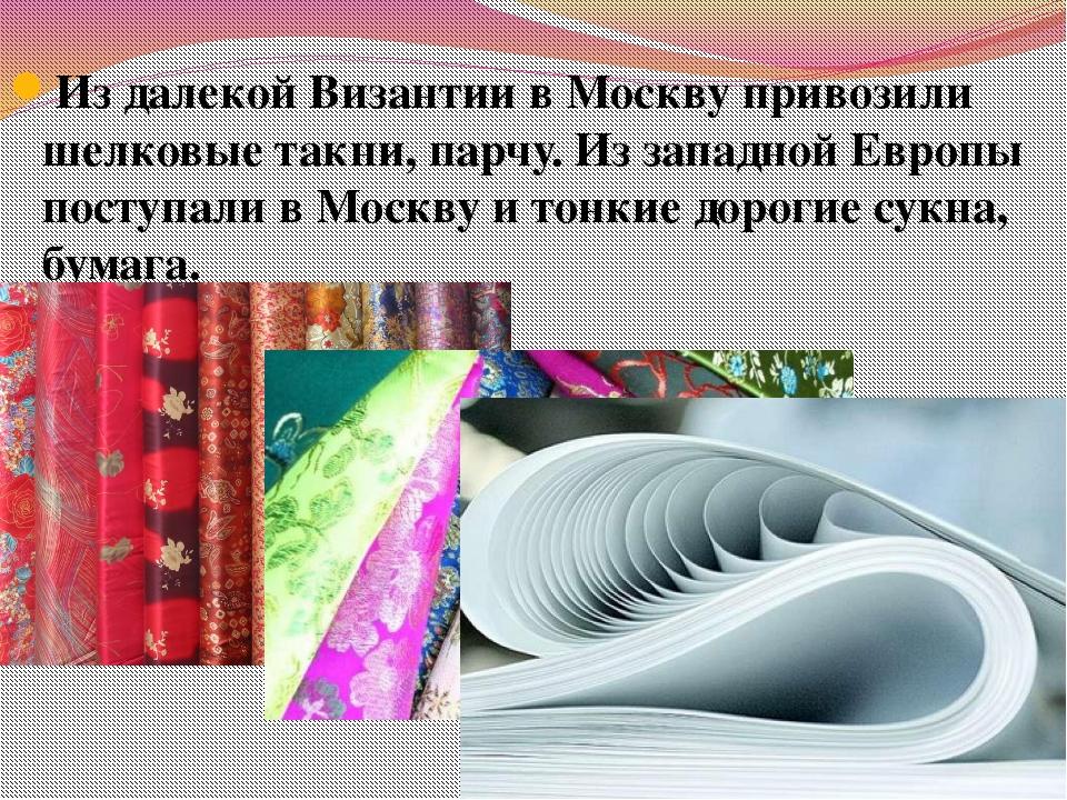 Из далекой Византии в Москву привозили шелковые такни, парчу. Из западной Евр...