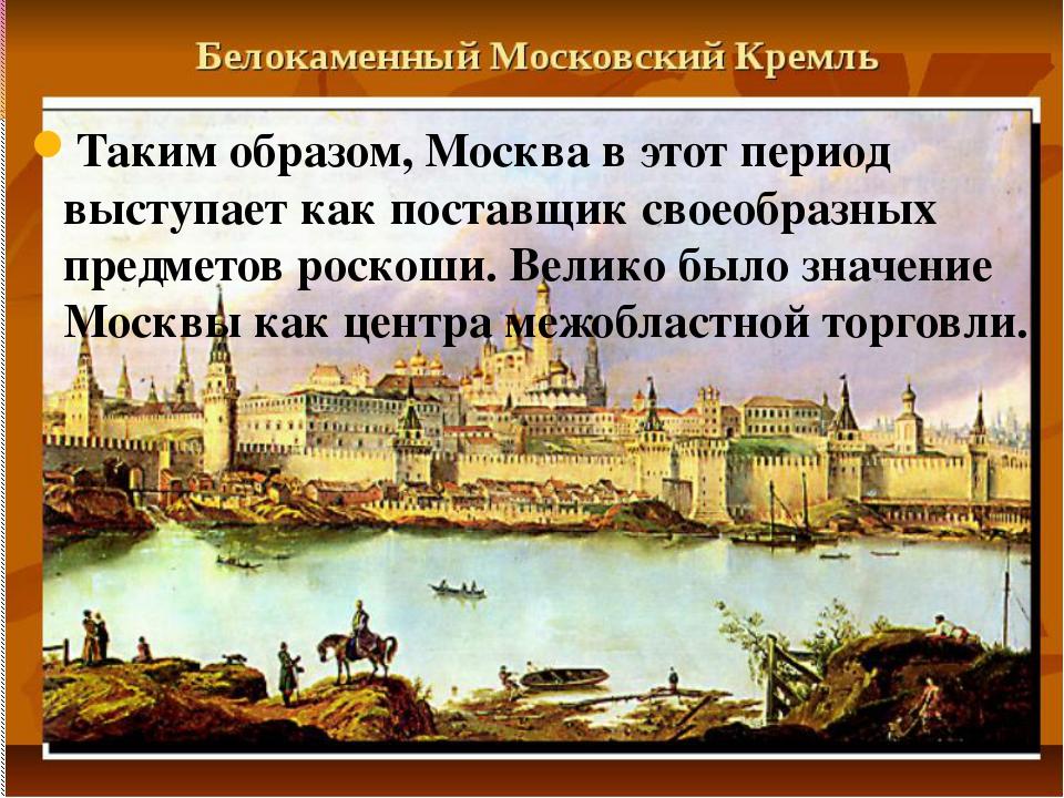 Таким образом, Москва в этот период выступает как поставщик своеобразных пред...