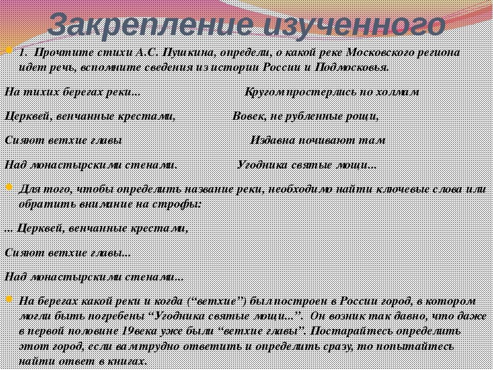 1. Прочтите стихи А.С. Пушкина, определи, о какой реке Московского региона ид...