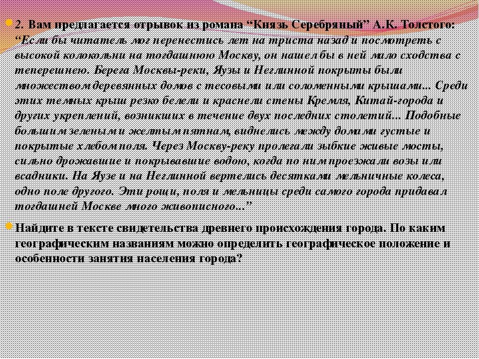 """2. Вам предлагается отрывок из романа """"Князь Серебряный"""" А.К. Толстого: """"Если..."""
