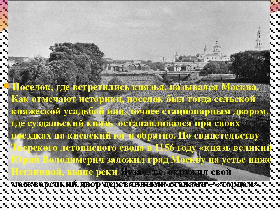 Поселок, где встретились князья, назывался Москва. Как отмечают историки, пос...