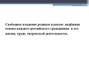 Свободное владение родным языком- надёжная основа каждого российского граждан