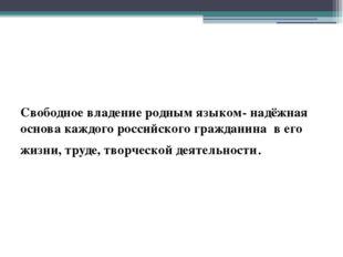 Свободное владение родным языком- надёжная основа каждого российского гражда