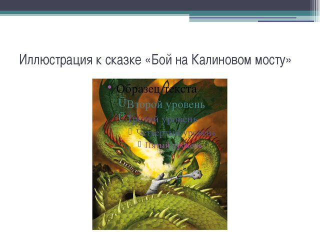 Иллюстрация к сказке «Бой на Калиновом мосту»