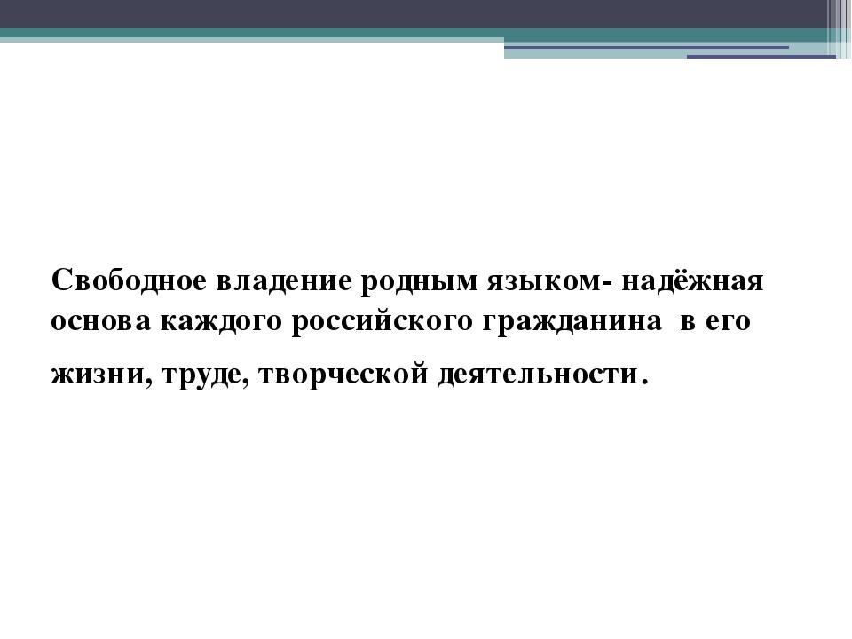 Свободное владение родным языком- надёжная основа каждого российского гражда...
