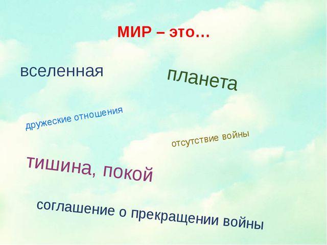 МИР – это… вселенная планета дружеские отношения отсутствие войны тишина, пок...