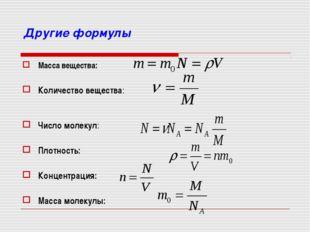 Другие формулы Масса вещества: Количество вещества: Число молекул: Плотность: