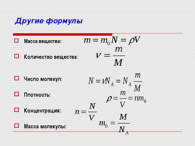Другие формулы Масса вещества: Количество вещества: Число молекул: Плотность:...