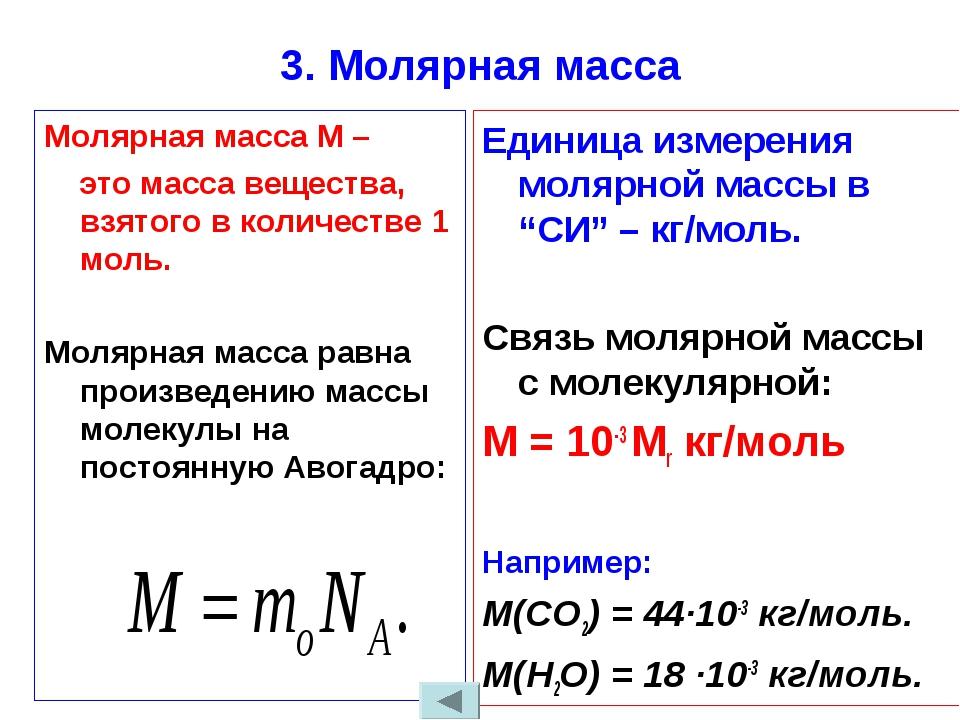 3. Молярная масса Молярная масса М – это масса вещества, взятого в количестве...