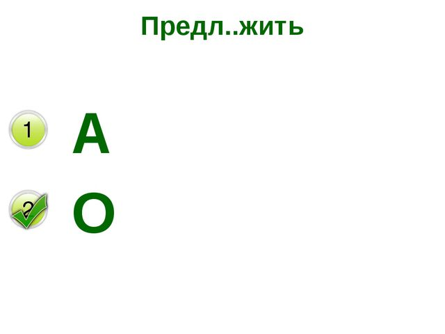 Предл..жить А О