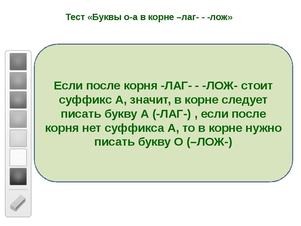 Тест «Буквы о-а в корне –лаг- - -лож» в корне О (–ЛОЖ-) Если после корня -ЛАГ...