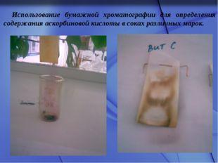 Использование бумажной хроматографии для определения содержания аскорбиновой