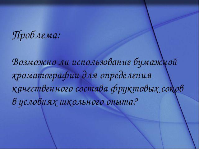 Проблема: Возможно ли использование бумажной хроматографии для определения ка...