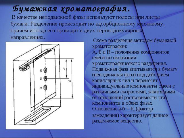 Бумажная хроматография. В качестве неподвижной фазы используют полосы или ли...