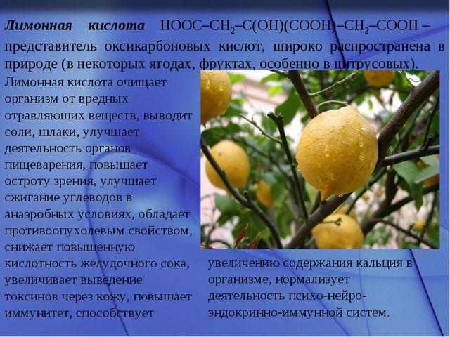 Лимонная кислота НООС–СН2–С(ОН)(СООН)–СН2–СООН – представитель оксикарбоновых...