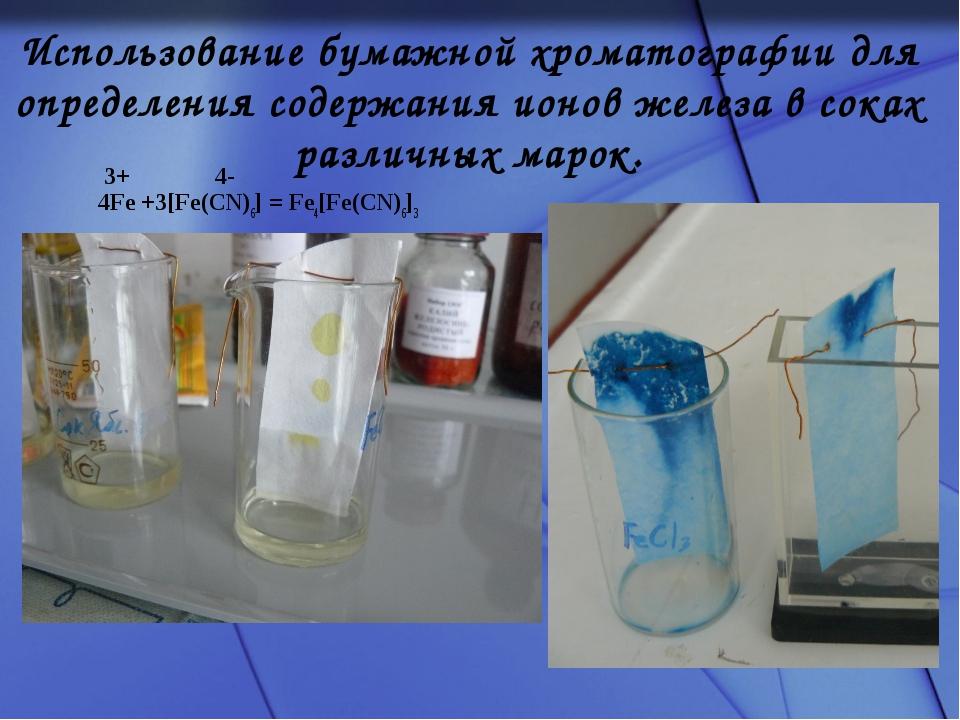 Использование бумажной хроматографии для определения содержания ионов железа...