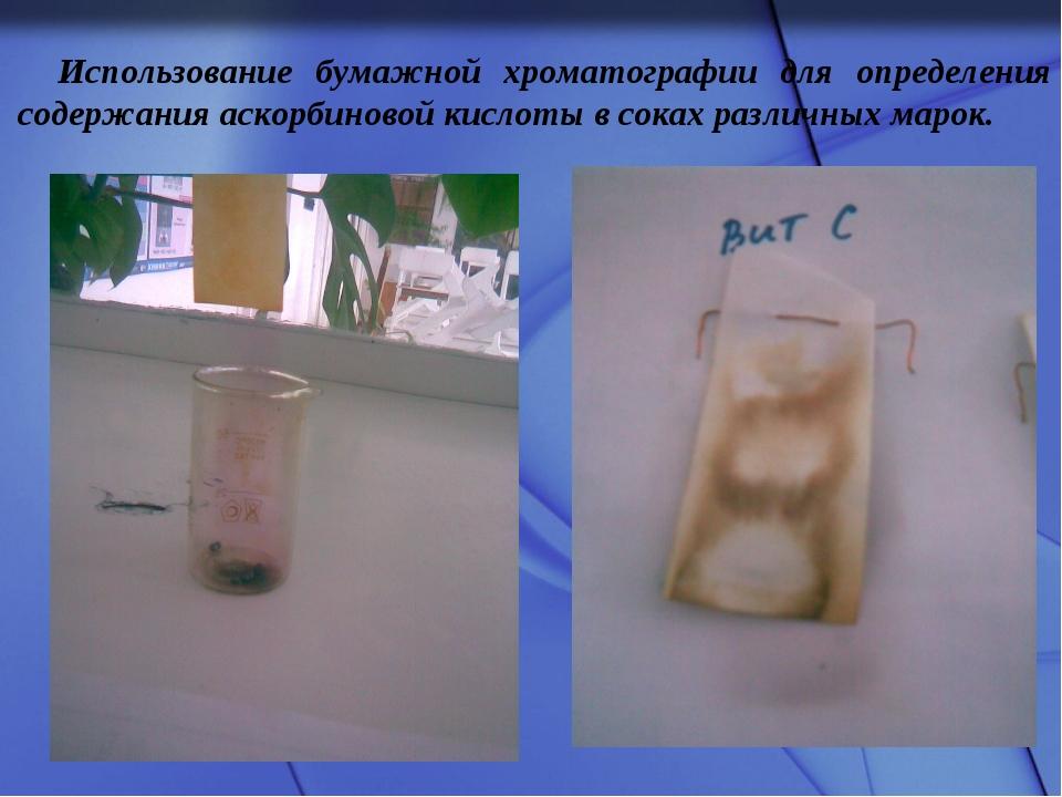 Использование бумажной хроматографии для определения содержания аскорбиновой...
