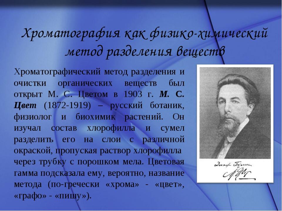 Хроматография как физико-химический метод разделения веществ Хроматографическ...