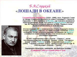 Б.А.Слуцкий «ЛОШАДИ В ОКЕАНЕ» Слуцкий Борис Абрамович (1919 - 1986), поэт. Ро