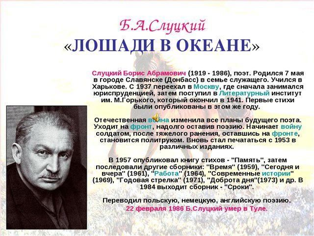 Б.А.Слуцкий «ЛОШАДИ В ОКЕАНЕ» Слуцкий Борис Абрамович (1919 - 1986), поэт. Ро...