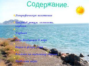 Географическое положение Тепловой режим, соленость, глубина Глубина Реки впад