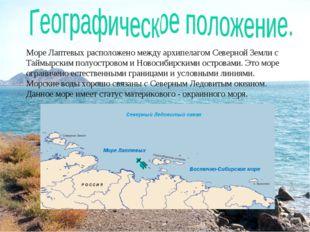 Море Лаптевых расположено между архипелагом Северной Земли с Таймырским полуо
