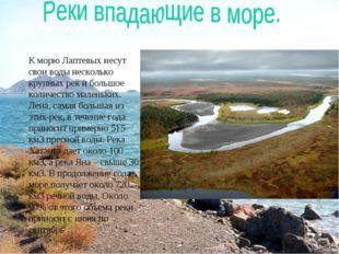 К морю Лаптевых несут свои воды несколько крупных рек и большое количество ма
