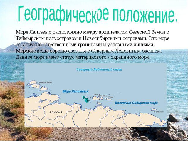 Море Лаптевых расположено между архипелагом Северной Земли с Таймырским полуо...
