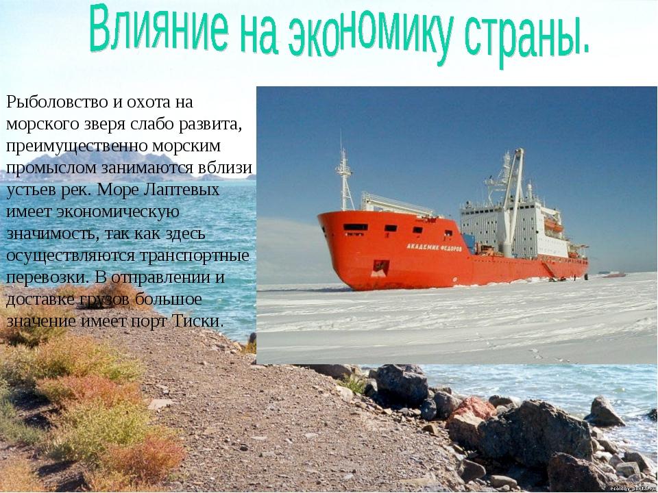 Рыболовство и охота на морского зверя слабо развита, преимущественно морским...