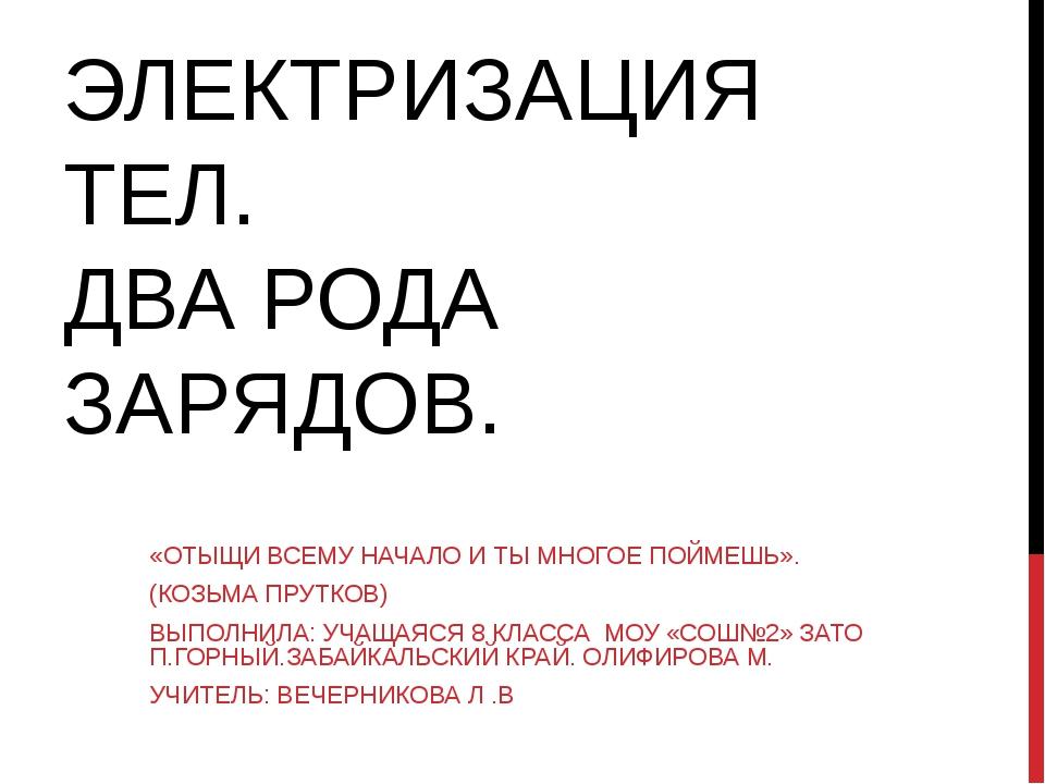 ЭЛЕКТРИЗАЦИЯ ТЕЛ. ДВА РОДА ЗАРЯДОВ. «ОТЫЩИ ВСЕМУ НАЧАЛО И ТЫ МНОГОЕ ПОЙМЕШЬ»....