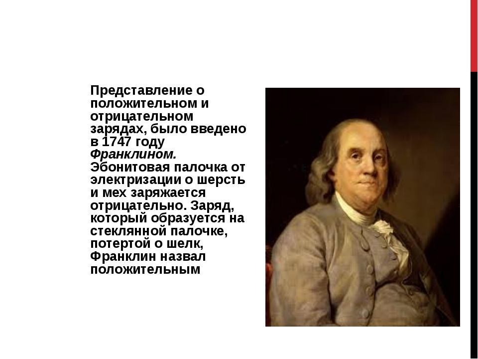 БЕ́НДЖАМИН ФРА́НКЛИН Представление о положительном и отрицательном зарядах, б...