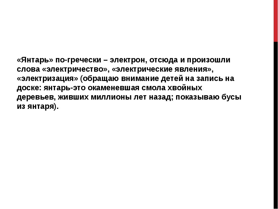 «Янтарь» по-гречески – электрон, отсюда и произошли слова «электричество», «э...