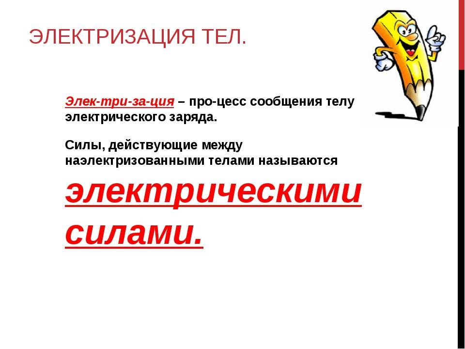 ЭЛЕКТРИЗАЦИЯ ТЕЛ. Электризация – процесс сообщения телу электрического з...