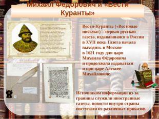 Михаил Федорович и «Вести Куранты» Вести-Куранты («Вестовые письма») – перва