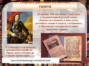 http:// Первая русская печатная газета 16 декабря 1702 года Петр I издал указ